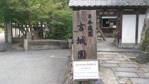 Gardens in Kansai